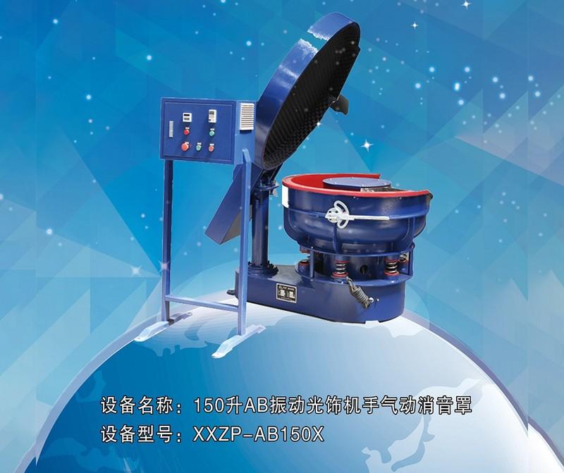 150升AB振动光饰机带手气动消音罩