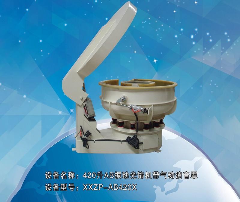 420升AB振动光饰机带气动消音罩