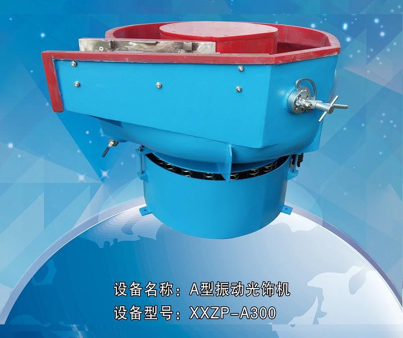 A型振动光饰机