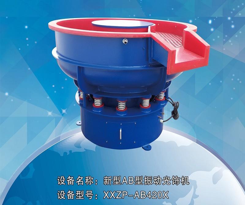 新型AB型振动光饰机