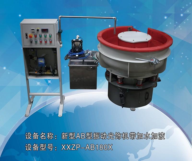 新型AB型振动光饰机带加水加液